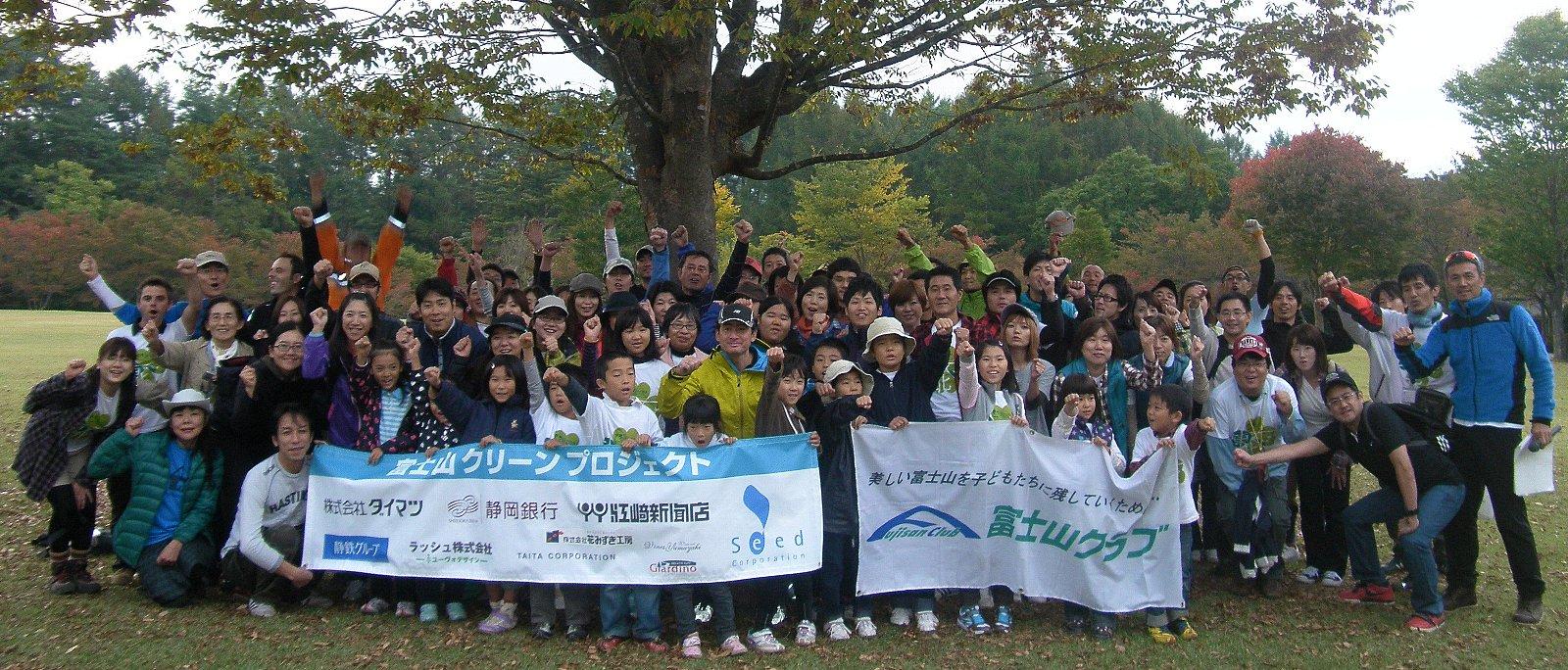 富士山クリーンプロジェクト2011が開催されました!!