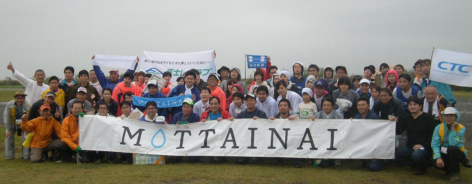 第6回企業対抗富士山ゴミ拾い大会が開催されました!!