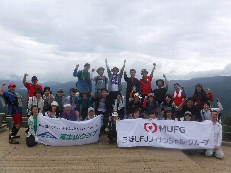 三菱UFJフィナンシャル・グループの皆様と三湖台登山!