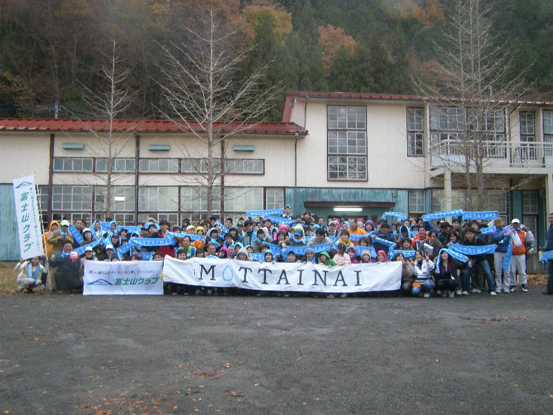MOTTAINAI企業対抗!!富士山ゴミ拾い大会2010をやりました!!