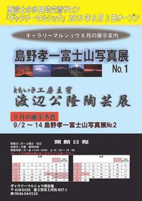 SHIMANO photo exhibition.jpg