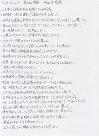 20131025113847.jpg