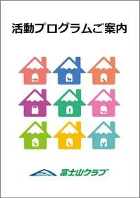actvity program guide cover.jpg
