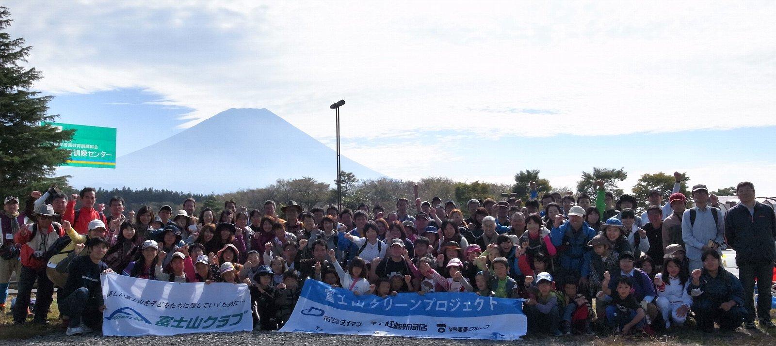 富士山クリーンプロジェクト2012が開催されました。