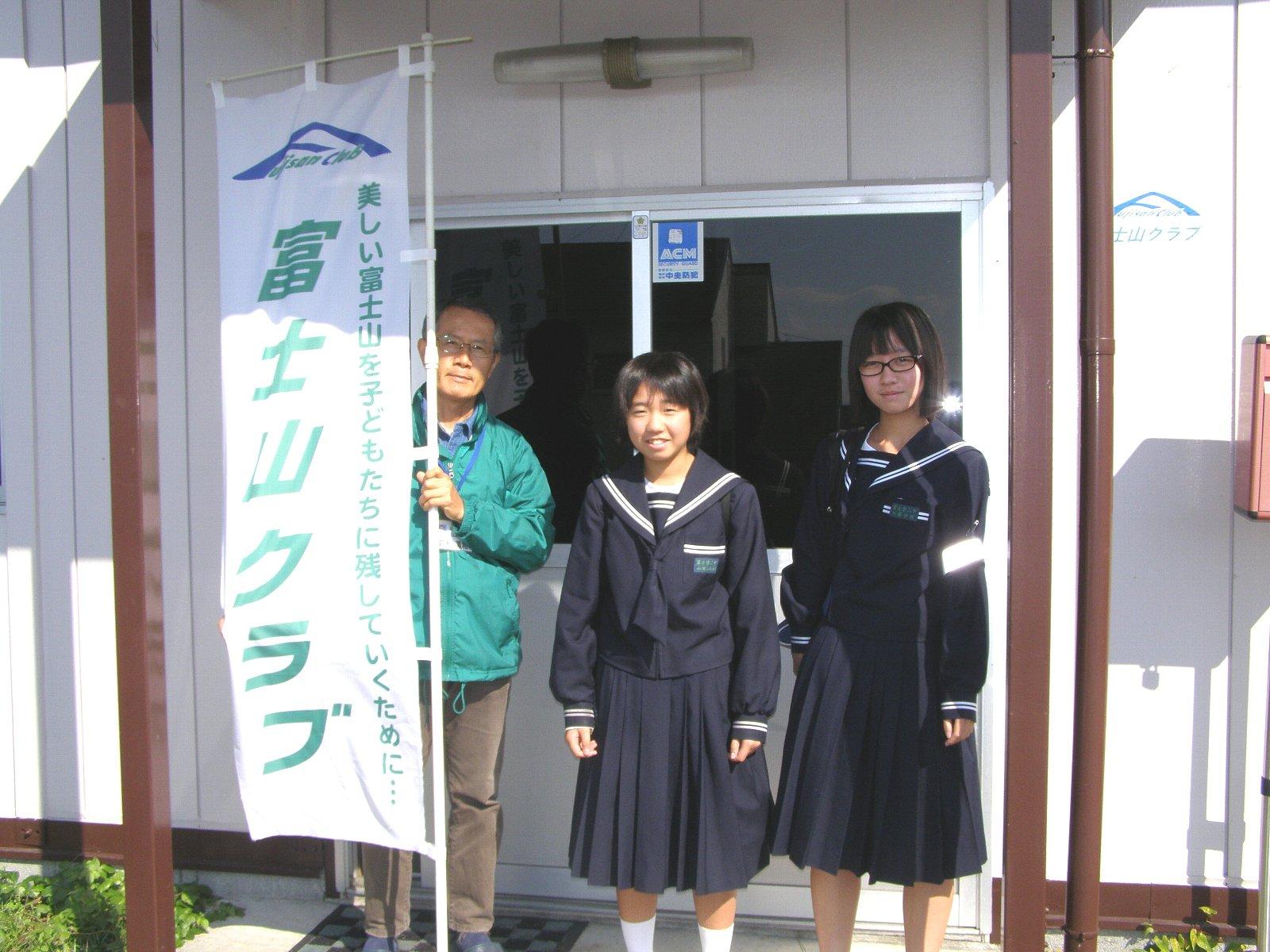 富士山学習実施しました!!