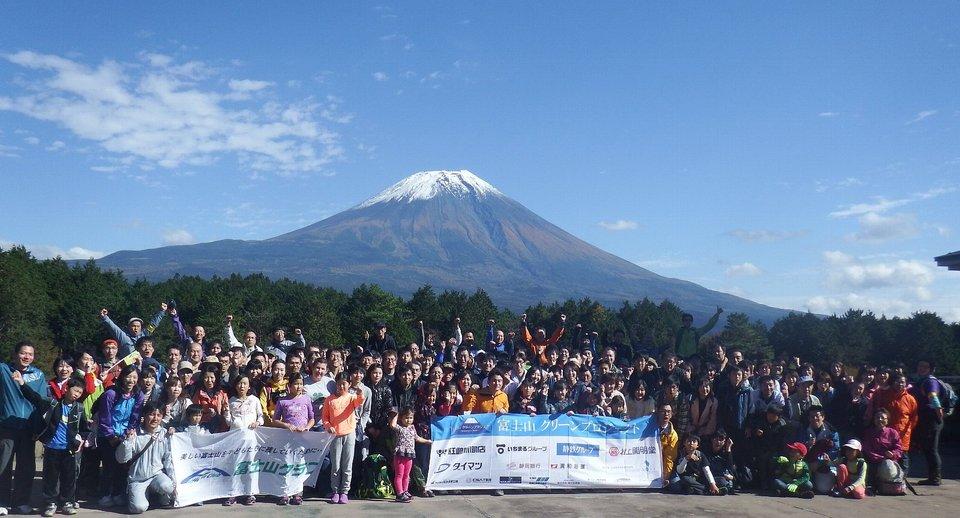 富士山クリーンプロジェクト2014開催されました!!