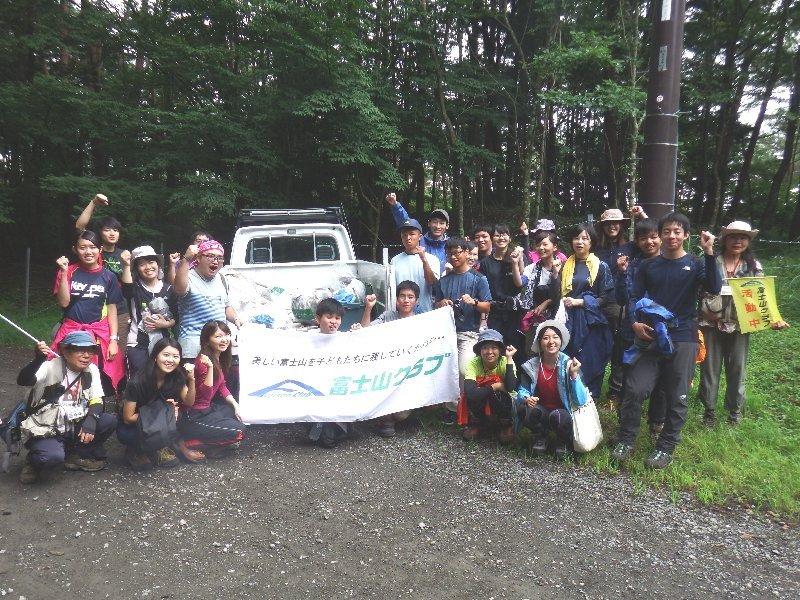 「地球の歩き方」の旅 富士清掃登山 富士山ハイキングと清掃登山2日間が開催されました!