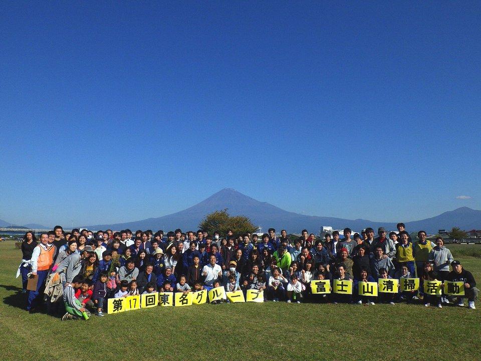 第17回東名グループ富士山清掃活動