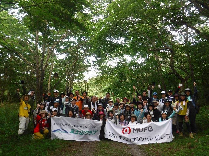 三菱UFJフィナンシャル・グループの皆様と清掃活動を実施!