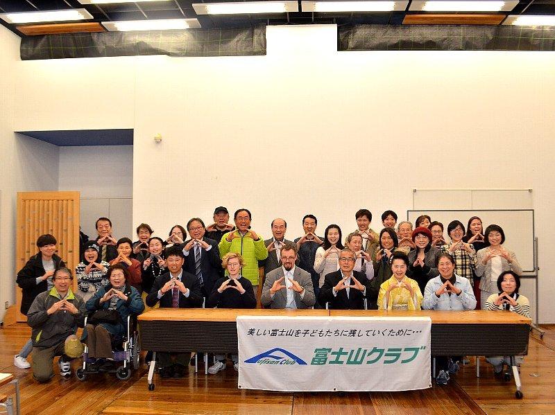 富士山の日シンポジウム&ワークショップ