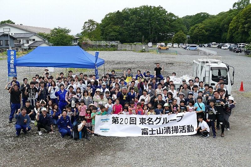 第20回東名グループ富士山清掃活動