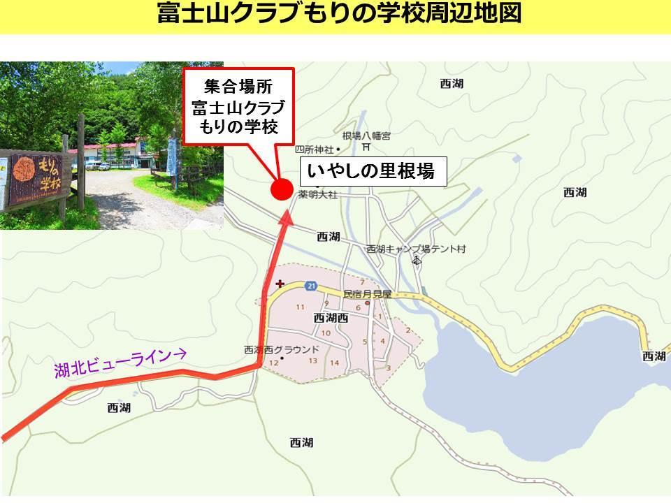 http://www.fujisan.or.jp/Event/images/%E3%82%82%E3%82%8A%E3%81%AE%E5%AD%A6%E6%A0%A1%E5%9C%B0%E5%9B%B3.JPG