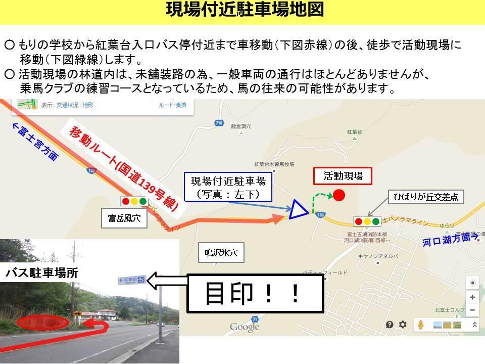 http://www.fujisan.or.jp/Event/images/%E7%B4%85%E8%91%89%E5%8F%B0%E5%85%A5%E5%8F%A3%E9%A7%90%E8%BB%8A%E5%A0%B4%E5%9C%B0%E5%9B%B3.JPG