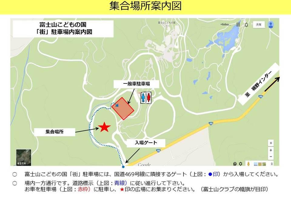 http://www.fujisan.or.jp/Event/images/160326%E5%AE%9A%E4%BE%8B%E9%9B%86%E5%90%88%E5%A0%B4%E6%89%80.jpg