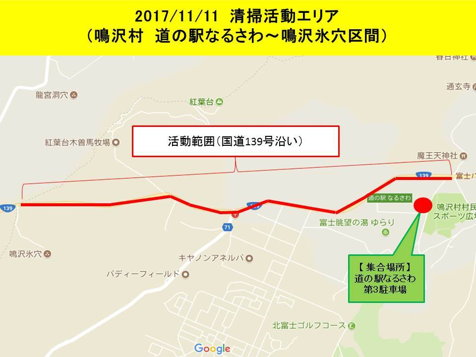 http://www.fujisan.or.jp/Event/images/171111%20Location%20map.JPG