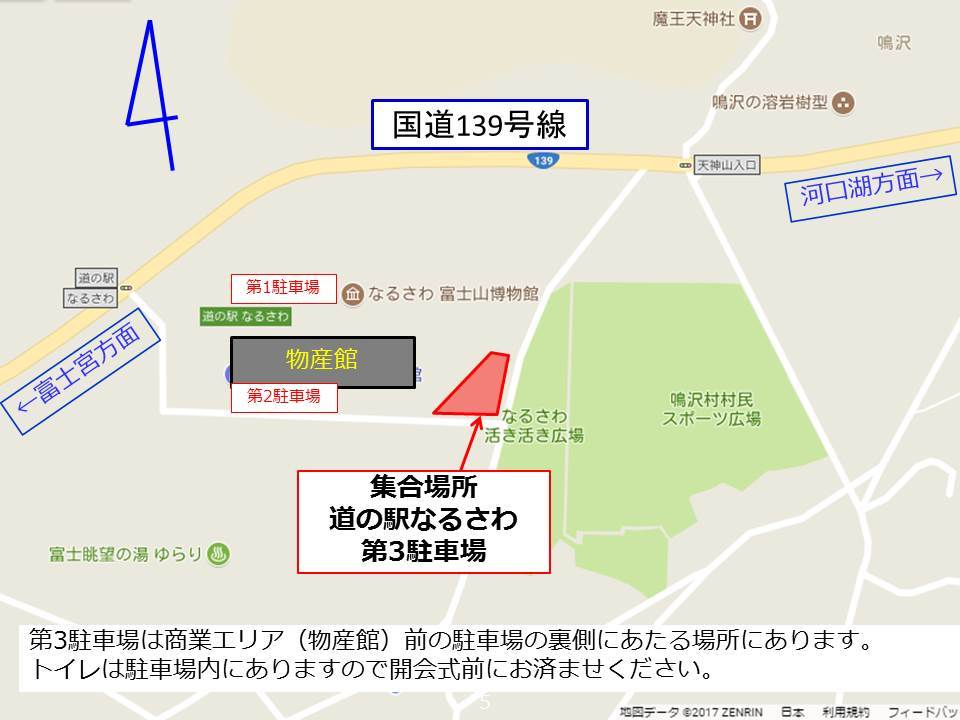 http://www.fujisan.or.jp/Event/images/171111map.JPG