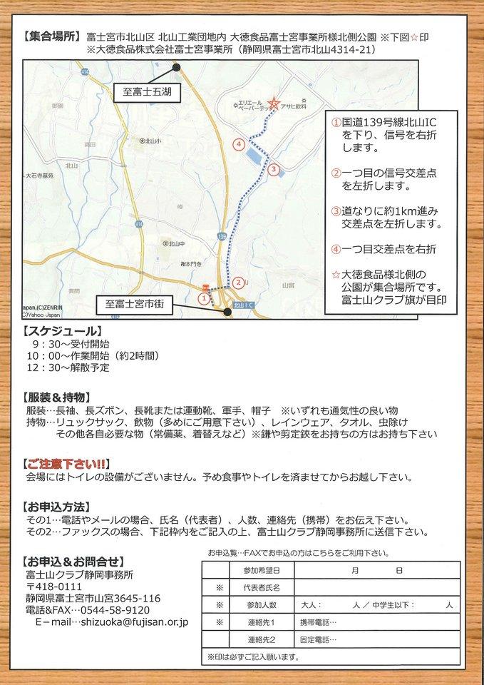 http://www.fujisan.or.jp/Event/images/2016%E5%B9%B4%E5%BA%A6%E8%82%B2%E6%A8%B9%E3%83%81%E3%83%A9%E3%82%B7%EF%BC%88%E8%A3%8F%EF%BC%89.jpg