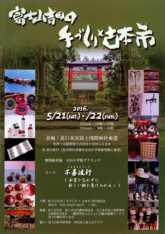 http://www.fujisan.or.jp/Event/images/20160521-22event%20yoshidaguchi.jpg
