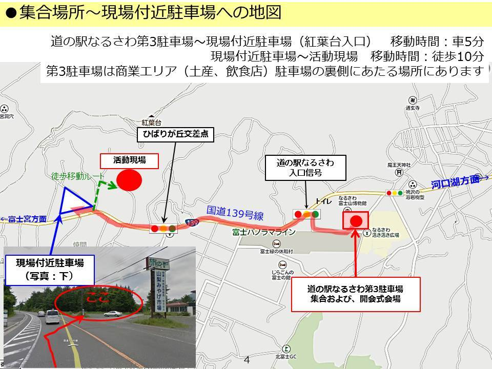 http://www.fujisan.or.jp/Event/images/Driving%20Directions.jpg