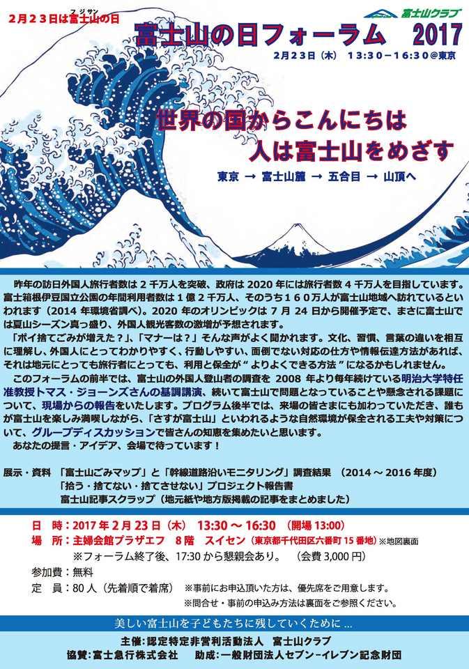 http://www.fujisan.or.jp/Event/images/Fujisan%20Forum%202017%20%28web%29_%E3%83%9A%E3%83%BC%E3%82%B8_1.jpg