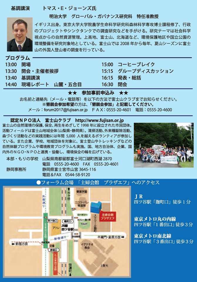 http://www.fujisan.or.jp/Event/images/Fujisan%20Forum%202017%20%28web%29_%E3%83%9A%E3%83%BC%E3%82%B8_2.jpg