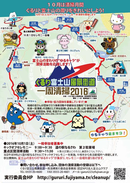 http://www.fujisan.or.jp/Event/images/gururiA4front.jpg