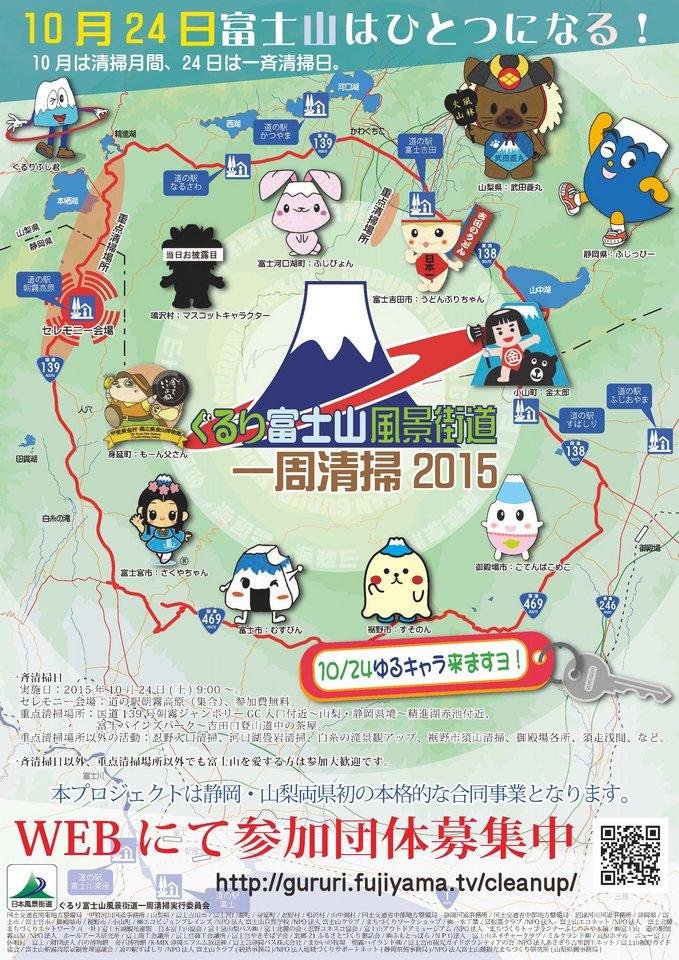 http://www.fujisan.or.jp/Event/images/gururiFujisan%20cleanup%20poster.jpg