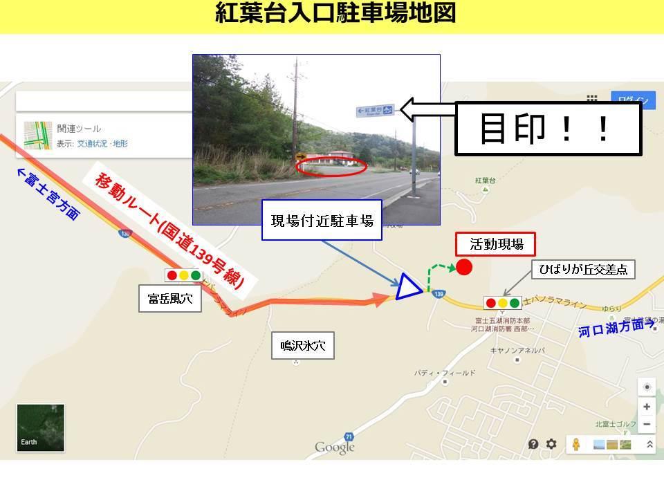 http://www.fujisan.or.jp/Event/images/kouyoudai%20map.jpg