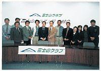 富士山クラブ設立