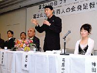 「富士山大好き!百人の会」発足