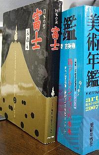 『日本の美 富士』の出版が、富士山クラブとの縁になった