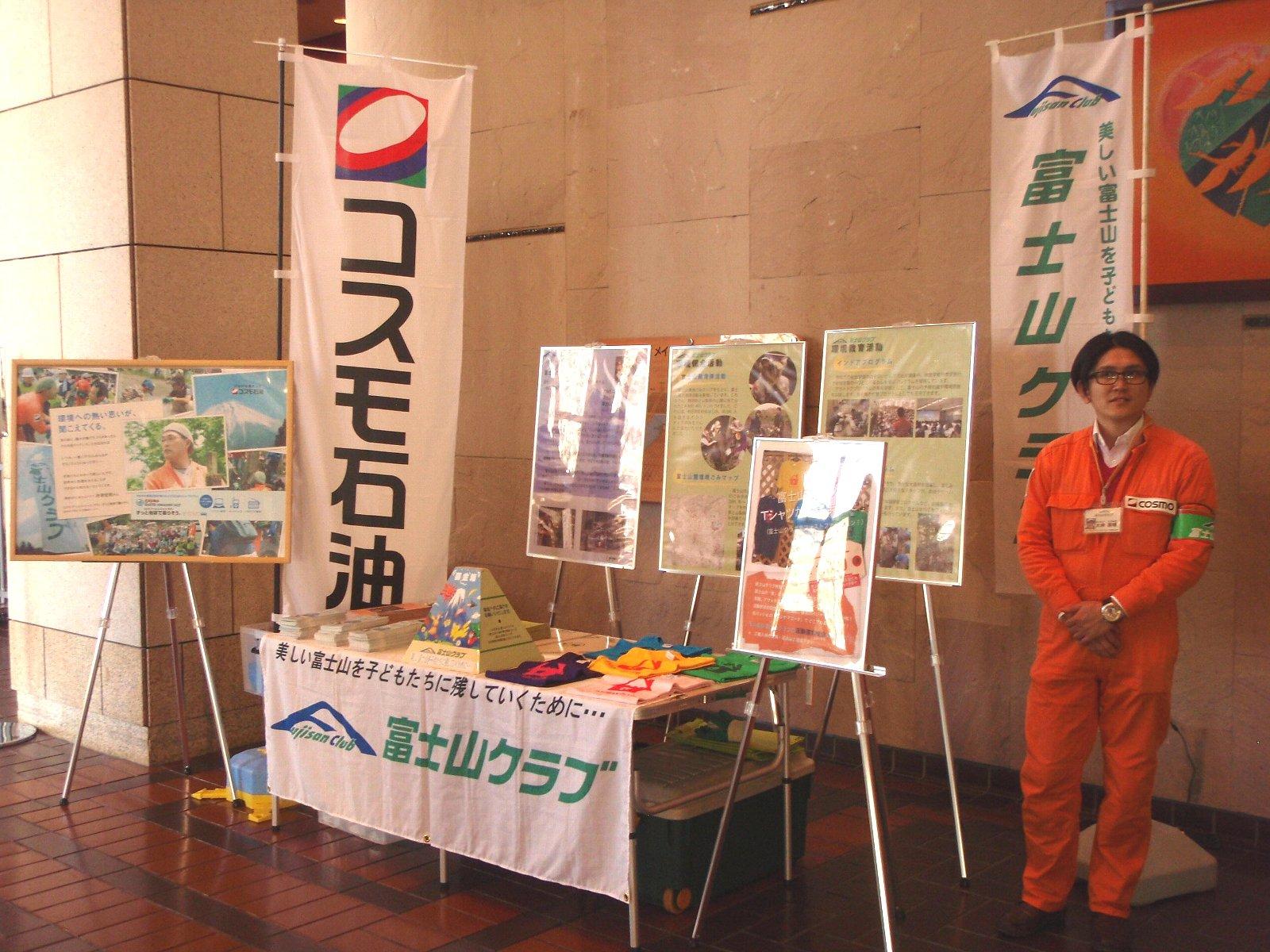 コスモ アースコンシャス アクト 野口健 講演会 in 栃木 に参加してきました