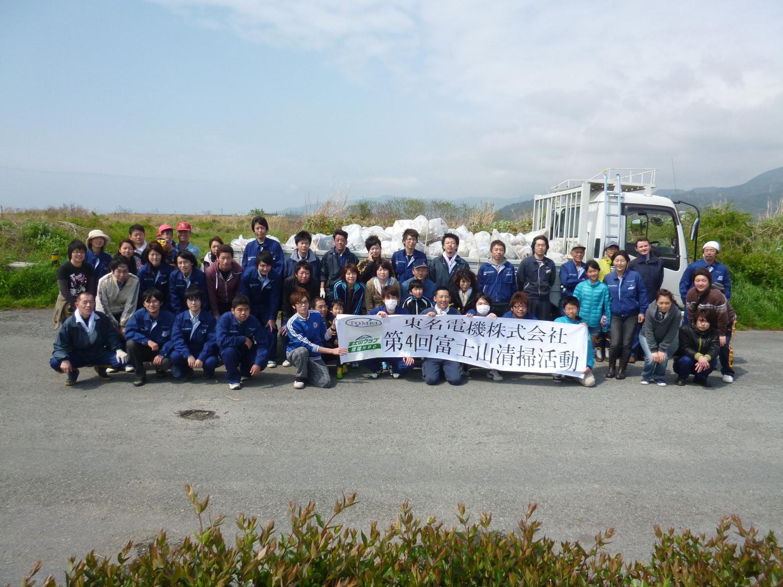 東名電機株式会社の皆様が清掃活動を実施しました!!