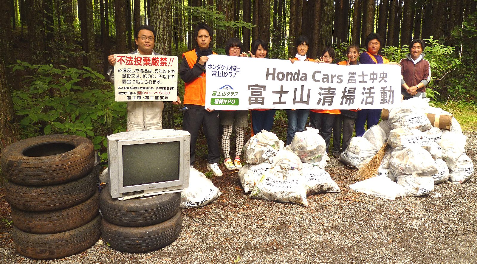 Honda Cars 富士中央の皆様と清掃活動を実施しました。