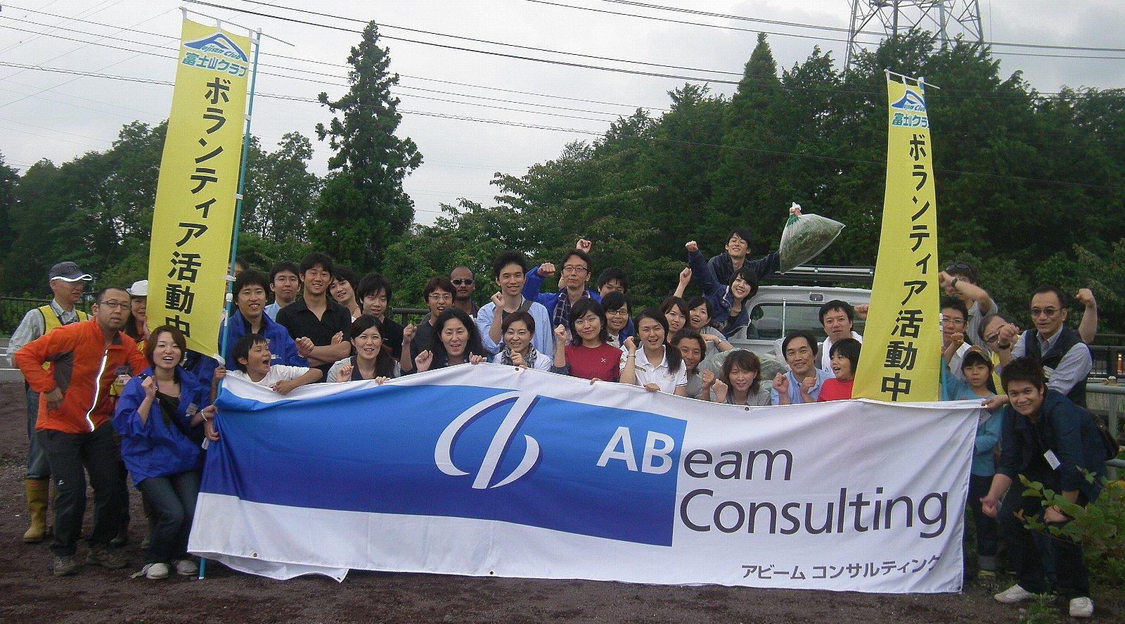 アビーム コンサルティング 株式会社の皆様と特定外来生物駆除活動を実施しました!!