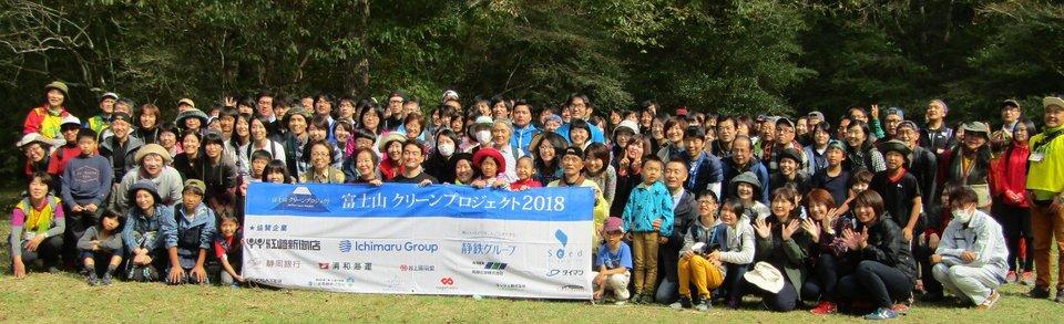 富士山クリーンプロジェクト2018