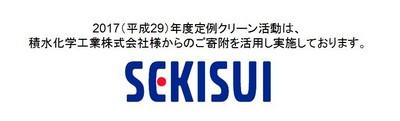 SEKISUI banner.jpg