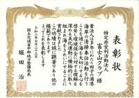 umonohi award2020.jpg
