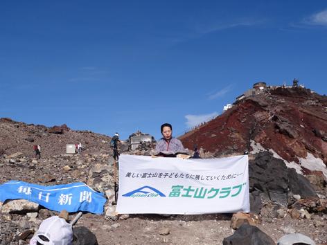 神田紫さん富士山頂講談5周年 会員らと富士登山