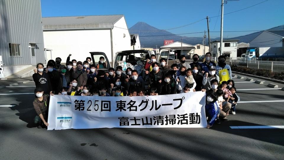 団体会員自主活動 東名電機株式会社様 第25回富士山清掃活動レポート