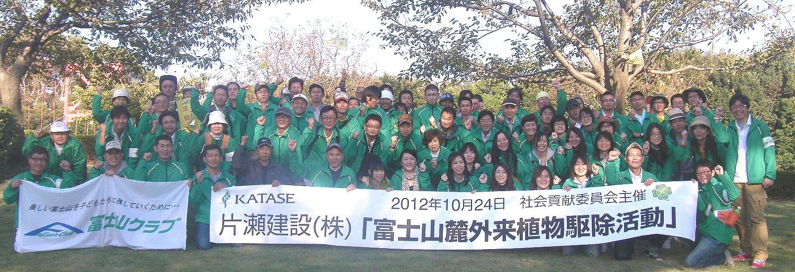 片瀬建設株式会社の皆様と特定外来生物駆除活動を実施しました!!