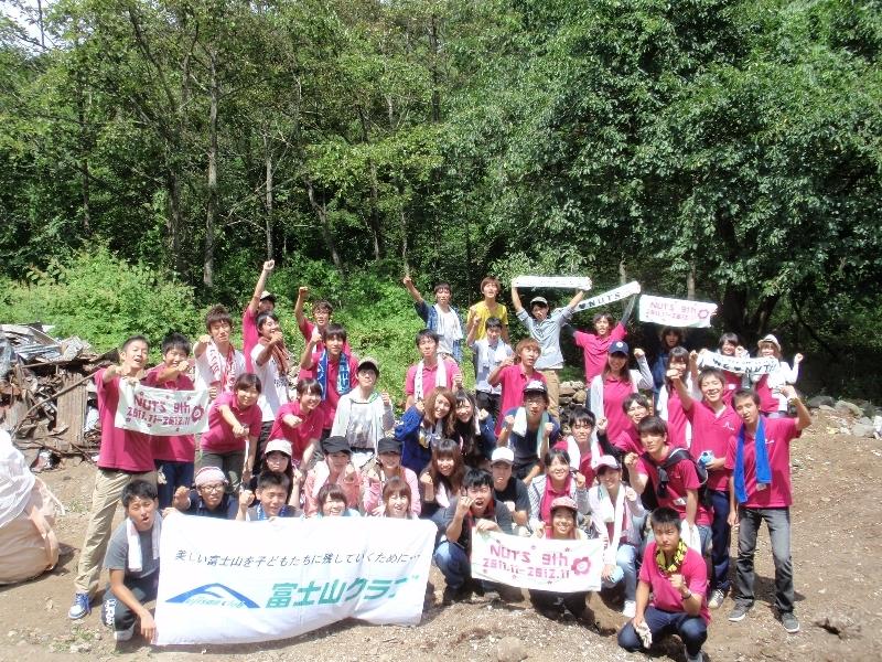 学生ボランティア企画集団NUTS ECOフェス@富士山!