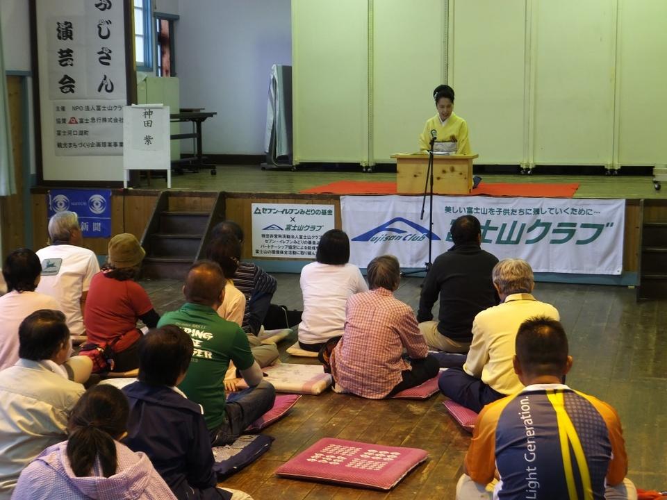 富士山クラブ15周年イベント「輝け!西湖 満喫 長月まつり」