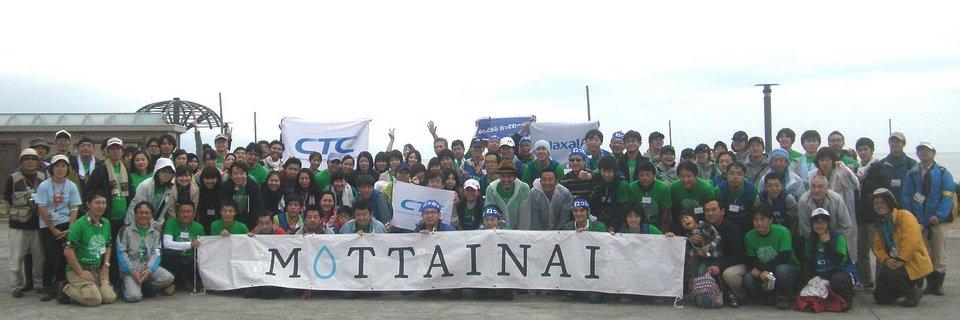 「企業対抗!MOTTAINAI富士山ゴミ拾い大会2013」が開催されました!!