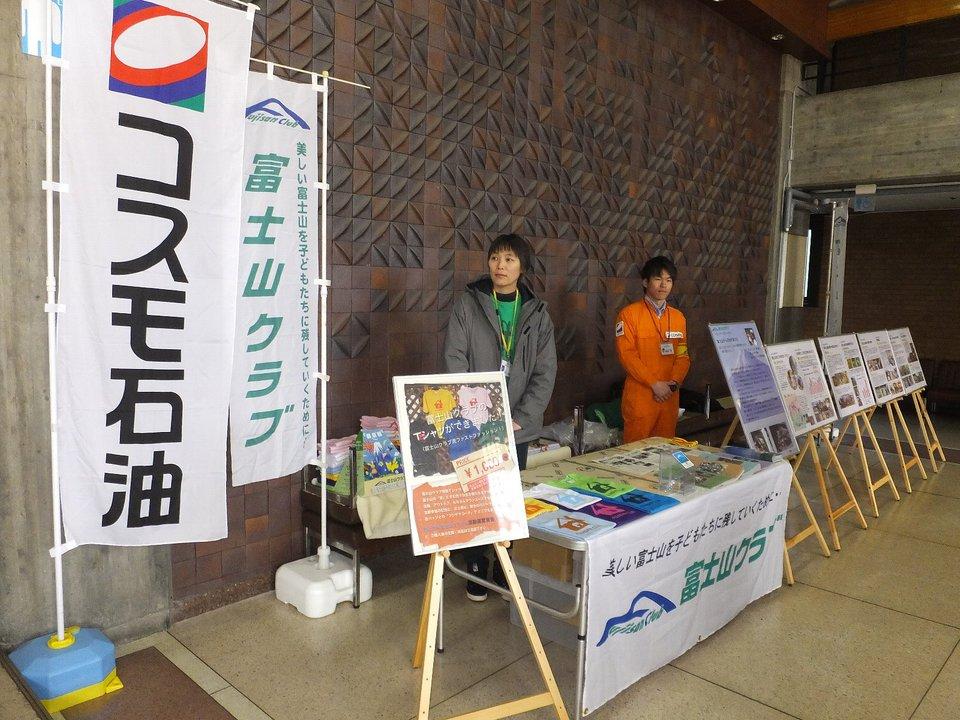 コスモ アースコンシャス アクト野口健講演会in静岡が開催されました!!