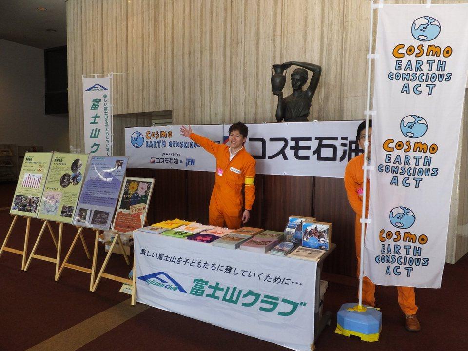 コスモ アースコンシャス アクト野口健講演会in東京が開催されました!!