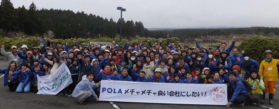 株式会社POLAのみなさんと清掃活動を実施しました!!