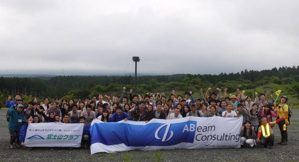 アビーム コンサルティング株式会社のみなさんと清掃活動、外来種駆除活動を実施しました!