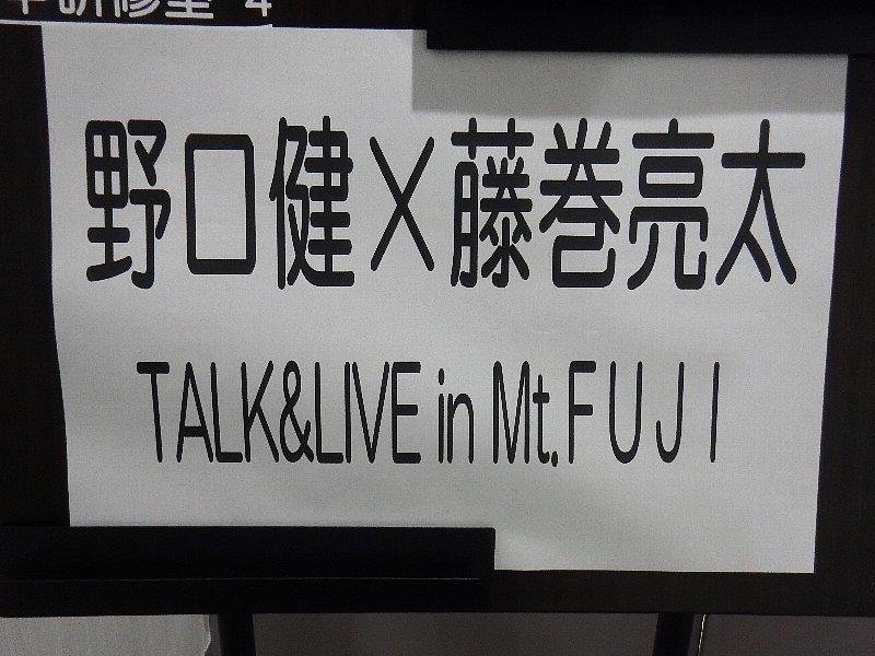 「野口健と行う富士山清掃」が開催されました!!