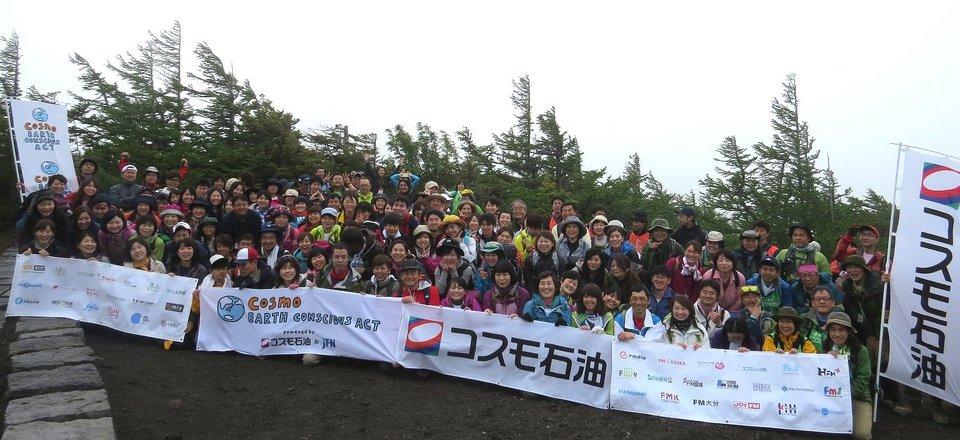 コスモ アースコンシャス アクト クリーン・キャンペーン in Mt.FUJI...Day2